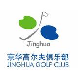 北京京华高尔夫俱乐部